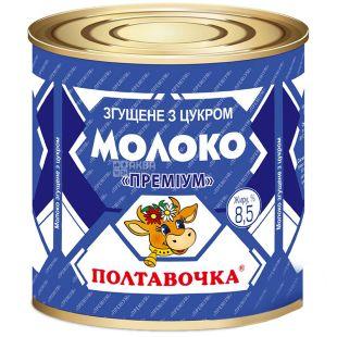Полтавочка молоко згущене 8,5% Преміум 370г, ж / б