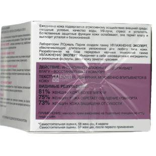 Крем L'OREAL Увлажнение Эксперт, для сухой и чувствительной кожи, 50мл