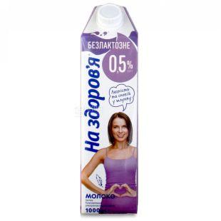 На здоровье Молоко 0,5% безлактозное 1л ультрапастеризованное
