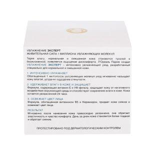Крем L'OREAL Увлажнение Эксперт, для нормальной и смешанной кожи, 50мл