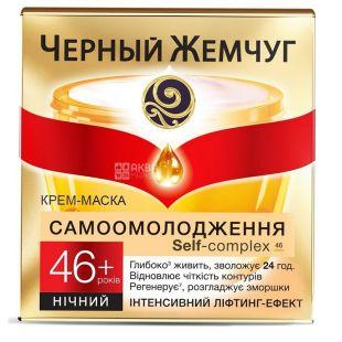 Крем Черный Жемчуг Самоомоложение, ночной 46+, 45мл