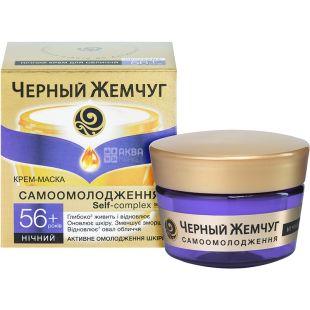 Крем Черный Жемчуг Самоомоложение, ночной 56+, 45мл