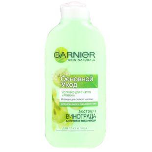 Демакияж Garnier Основной Уход, молочко для снятия макияжа, 200мл