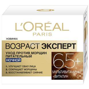 Крем L'OREAL Возраст Эксперт 65+, ночной антивозрастной, 50мл