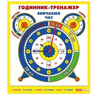 Ранок Часы тренажер, Изучаем время