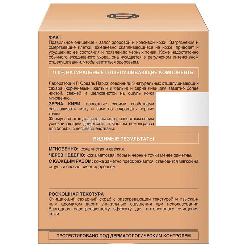 Скраб L'Oreal Sugar Scrub Очищающий, для лица, 50 мл