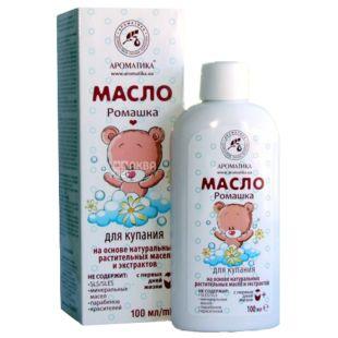 Масло для малышей с первых дней жизни Ромашка Ароматика, 100 мл