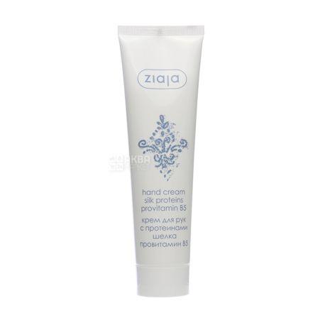 Крем Ziaja Hand Cream Сглаживание и Увлажнение, 100 мл