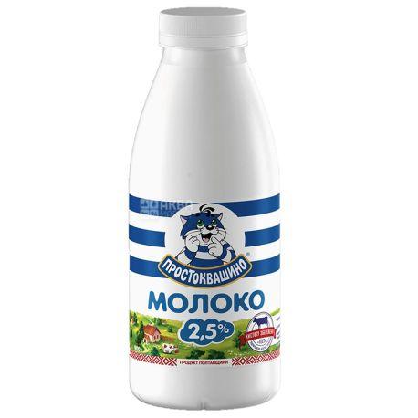 Простоквашино, Молоко Украинское пастеризованное, 2,5%, 900 мл
