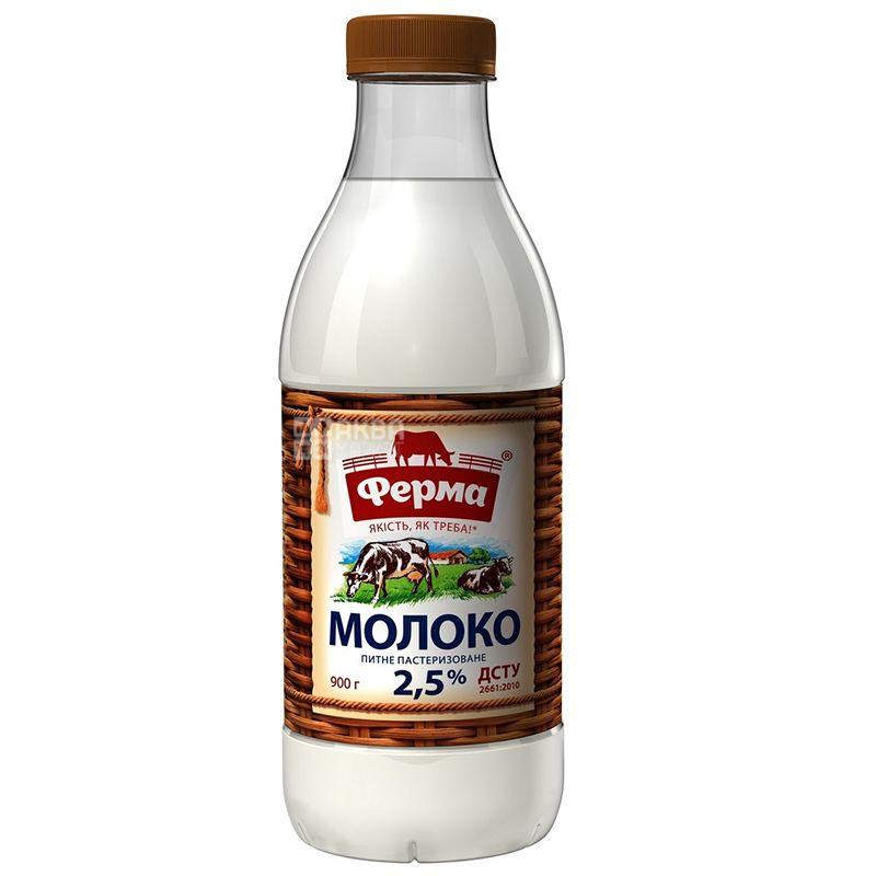 Ферма, Молоко пастеризованное, 2,5%, 900 г