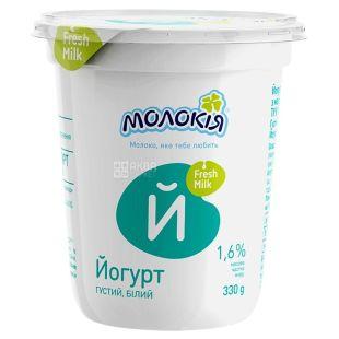 Молокiя, Йогурт білий густий, 1,6% 330 г