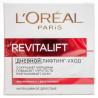 L'Oreal Paris Revitalift, Крем Денний ліфтинг-догляд, 50 мл