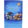 Волынские Сладости, Инжир с грецким орехом в шоколаде, конфеты , 500 г