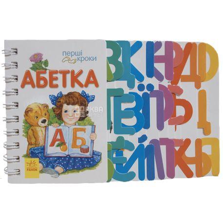 Ранок, Детская книга, Первые шаги: Азбука, 26 страниц
