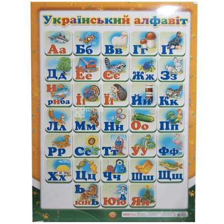 Ranok Poster Ukrainian alphabet