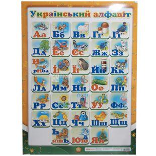 Ранок Плакат украинский алфавит