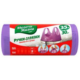 Мелочи Жизни, 30 шт., 35 л, Пакети для сміття, з ручками-зав'язками, суперміцні, асорті