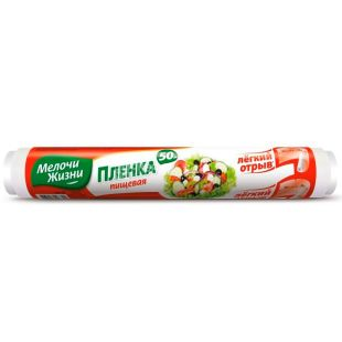 Мелочи Жизни, Пленка пищевая для продуктов, 50 м