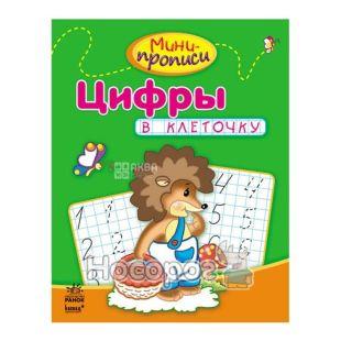 Ranok, Mini-recipe numbers in the box, 24 p. (Russian language)