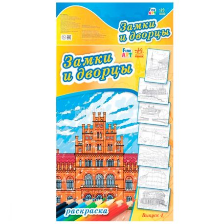Ранок Fine Art, Раскраска Замки и дворцы, выпуск 4