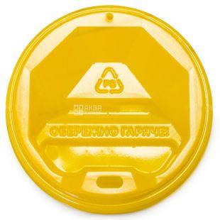 Крышка для одноразового стакана 400 мл, Желтая, 50 шт, D90