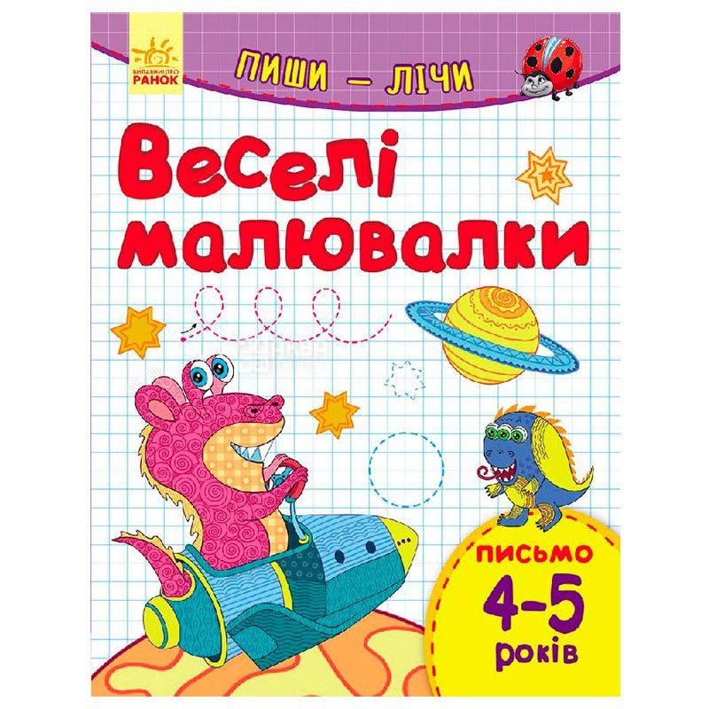 Ранок, Пиши-лічі, Веселі малювалки, Письмо 4-5 років (укр.мова)