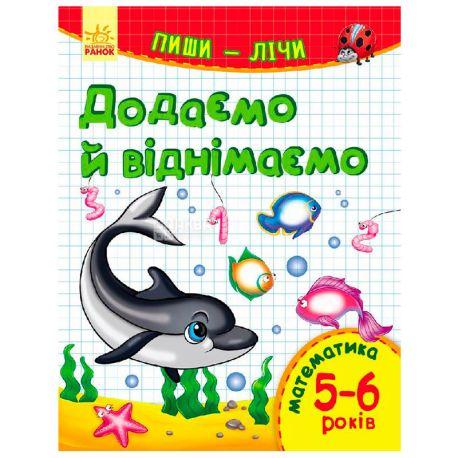 Ранок, Дитяча книга пиши-лічі, Додаємо і віднімаємо, Математика 5-6 років
