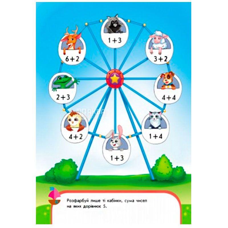 Ранок, Детская книга пиши-считай, Складываем и вычитаем, Математика 5-6 лет