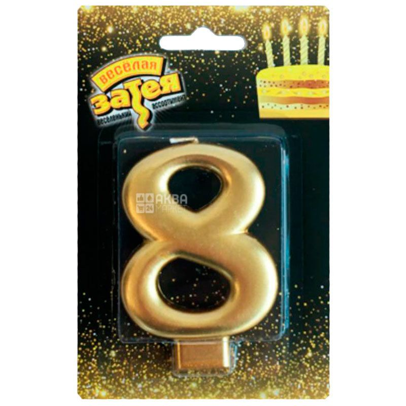 Весела затія, Свічка для торта, Золотиста, Цифра 8, 8 см
