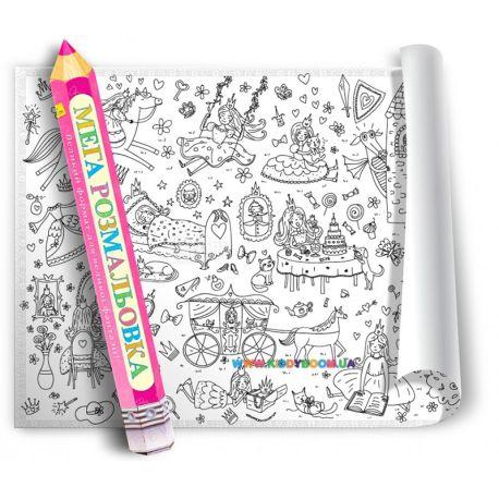 Colorkid, Мега раскраска Маленькая принцесса, 100х70 см