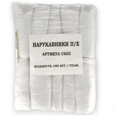 Инпак, 100 шт., Нарукавники полиэтиленовые