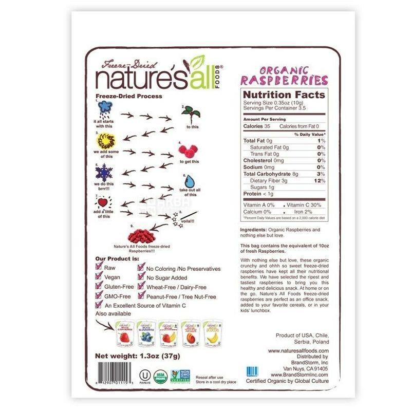 Natierra, Nature's All, Малина сублимированная органическая, 37 г