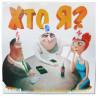Arial, Настольная игра, Кто я, для детей старше 9-ти лет