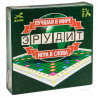 Arial, Board game, Scrabble, in three languages, for children over 7 years old
