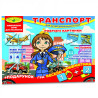 Energy Plus, the game Transport-split pictures, for children from 3 years