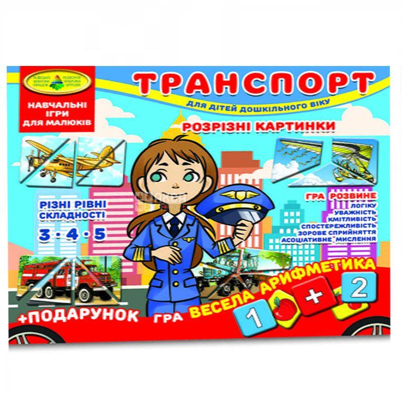 Єнергія Плюс, Гра Транспорт-разрізний картинки, для дітей від 3-х років
