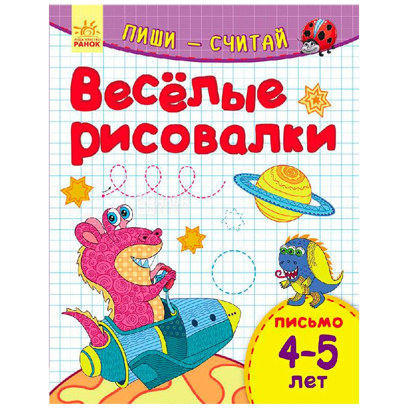 Ранок, Пиши-считай, Веселые рисовалки, Письмо, 4-5 лет, детская книга