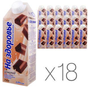 On health, Milk shake chocolate 2%, 0.75 l, pack of 18 pcs.