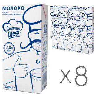 Смачно шеф, Молоко ультрапастеризоване 2%, без клапана, 2 л, упаковка 8 шт.