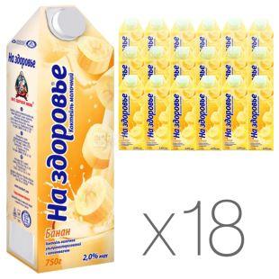 На здоров'я, Молочний коктейль банановий 2%, 0,75 л, упаковка 18 шт.