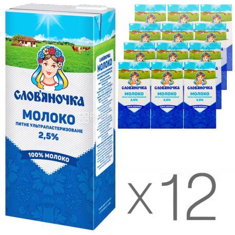 Словяночка, Молоко ультрапастеризованное 2,5%, 1 л, упаковка 12 шт.