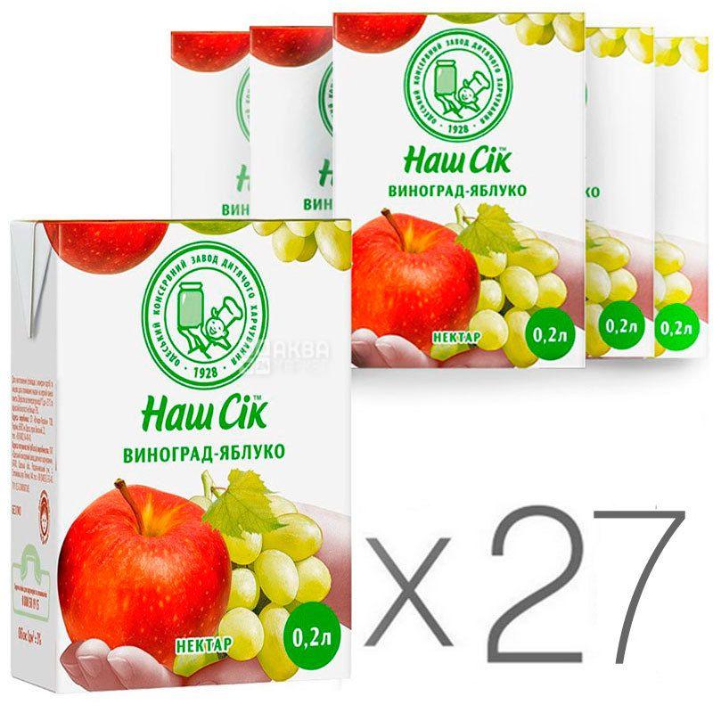 Наш Сік, Виноград-яблоко, Упаковка 27 шт. по 0,2 л, Нектар натуральный