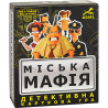 Arial, Board game, City mafia, for children from 10 years
