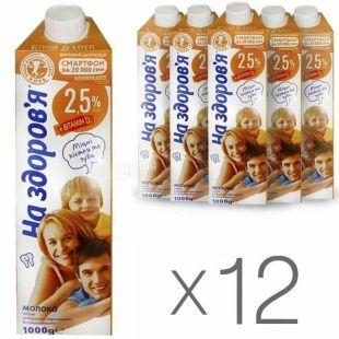 На здоровье, Молоко ультрапастеризованное, 2,5%, 1 л, упаковка 12 шт.