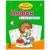 Wound, Mini-recipe Figures, in the box