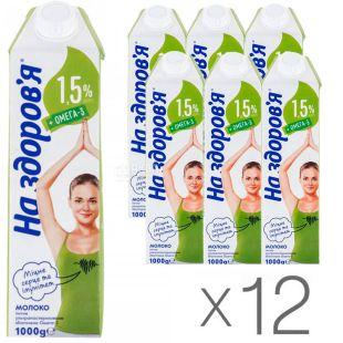 На здоровье, Молоко ультрапастеризованное с Омега-3, 1,5%, 1 л, Упаковка 12 шт.