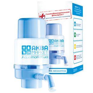 AquaMarket, Помпа для воды с антибактериальным фильтром, под бутыль 18,9 л