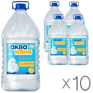 Aqua Nanny, Non-carbonated water, 5l, PET, packaging 10 pcs., PAT