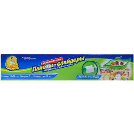 Фрекен Бок, 10 шт. по 3 л, Пакети-слайдери, Для зберігання і заморожування, 27х28 см