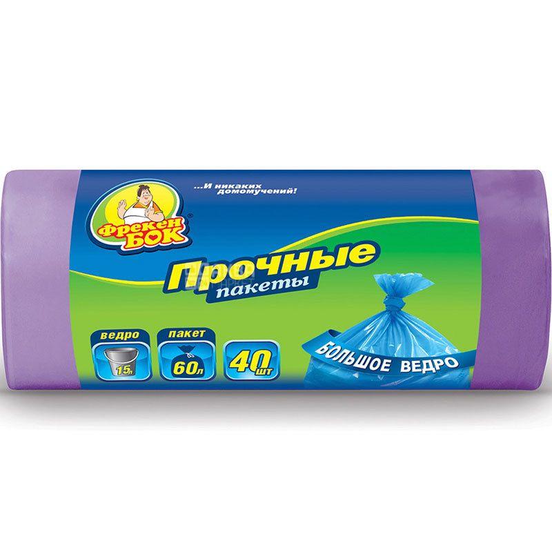 Фрекен Бок, 40 шт., 60 л, Мусорные пакеты, фиолетовые
